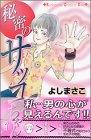 秘密のサッコちゃん volume 1 (講談社コミックスキス)