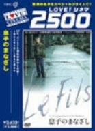 息子のまなざし [DVD]