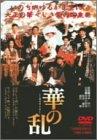 華の乱 DVD