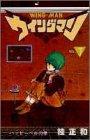 ウィングマン 7 (少年ジャンプコミックス)