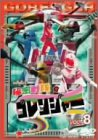 秘密戦隊ゴレンジャー Vol.8[DVD]