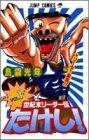 世紀末リーダー伝たけし! (1) (ジャンプ・コミックス)