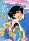おねがい朝倉さん 第4巻 2004年08月03日発売