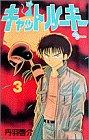 キャットルーキー 3 (少年サンデーコミックス)
