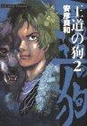 王道の狗 (2) (ミスターマガジンKCDX (988))