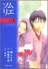 ソムリエ (1) (集英社文庫―コミック版)