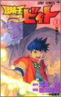 冒険王ビィト (2) (ジャンプ・コミックス)