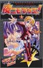 夜ニモマケズ!―ST.LUNATIC HIGH-SCHOOL★ (第1巻) (あすかコミックス)