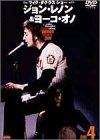 ジョン&ヨーコ イン マイク・ダグラス ショー DAY 4[DVD]