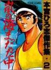 嵐の海まっただ中 2 (ホームコミックス 本宮ひろ志傑作集 2)