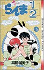 1/2 (19) Ranma (Shonen Sunday Comics) (1992) ISBN: 4091224393 [Japanese Import]
