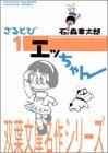 さるとびエッちゃん (1) (双葉文庫—名作シリーズ)
