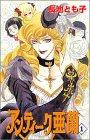 アンティーク亜蘭 1 (プリンセスコミックス)