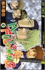 Mr.FULLSWING (4) (ジャンプ・コミックス)