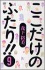 ここだけのふたり 9 (バンブー・コミックス)