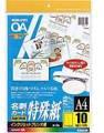 KOKUYO インクジェットプリンタ用名刺カード(両面印刷用・特殊紙) A4 3枚 青 KJ-VT10B