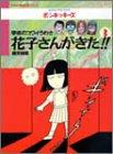 学校のコワイうわさ 花子さんがきた!! / 森京 詞姫 のシリーズ情報を見る