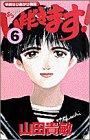 いただきます! 6―平成なりあがり物語 (少年サンデーコミックス)
