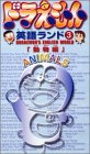 ドラえもん英語ランド 3.Animals(動物編) [VHS]