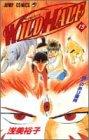 Wild half (13) (ジャンプ・コミックス)