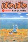 ぼのぼの (13) (Bamboo comics)