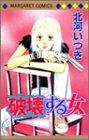 破壊する女 (マーガレットコミックス)