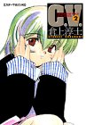 C.V.―Character voice?Cute Venus! (2) (ミスターマガジンKC (278))