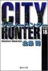 シティーハンター (18) (集英社文庫―コミック版)