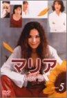 マリア 第5巻[DVD]