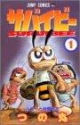 サバイビー 1 (ジャンプコミックス)