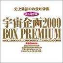 [] 宇宙企画2000BOX PREMIUM