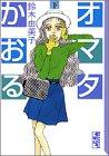 オマタかおる(下) (講談社漫画文庫)