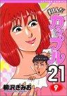 翔んだカップル21 9 (アクションコミックス)