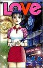 LOVE (TOURNAMENT30) (少年サンデーコミックス)