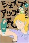 シェイプアップ乱 (8) (集英社文庫―コミック版)