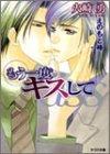 もう一度キスして / 火崎 勇 のシリーズ情報を見る