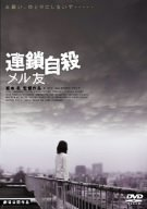 連鎖自殺 メル友 [DVD]