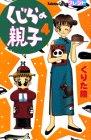 くじらの親子 (4) (講談社コミックスフレンド (521巻))