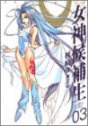 The Candidate for Goddess Vol. 3 (Megami Kouhosei) (in Japanese)