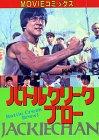 バトルクリークブロー―Jackie Chan (ムービーコミックス)