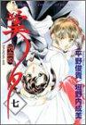 吸血姫美夕 7 (ホラーコミックススペシャル)