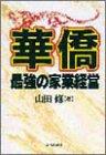 「華僑-最強の家業経営」山田修