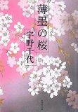 薄墨の桜 (集英社文庫 う 1-20)