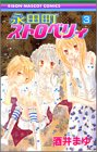 永田町ストロベリィ 3 (りぼんマスコットコミックス)