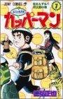 水のともだちカッパーマン 1 (ジャンプコミックス)