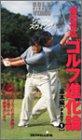 坂田信弘ゴルフ進化論 基本編 PART1 (1) [VHS] GOLF DIGEST VIDEO 18