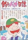 釣りバカ日誌 第12巻