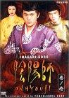 陰陽師 1 [DVD]