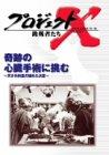 プロジェクトX 挑戦者たち Vol.15 奇跡の心臓手術に挑む [DVD]