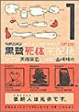 黒鷺死体宅配便 (1) (角川コミックス・エース)